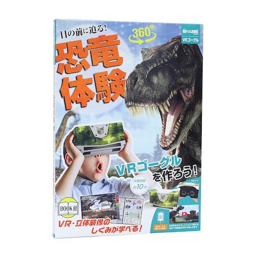 【触れる図鑑】VRゴーグル恐竜体験