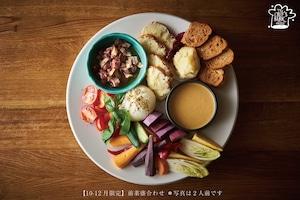 【前菜】季節の前菜4種盛り合わせ
