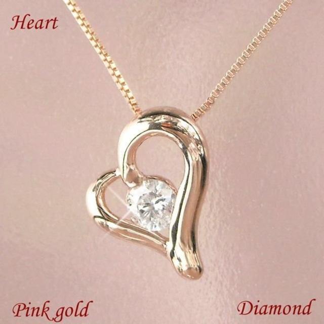 ダイヤモンド ネックレス 一粒 18金ピンクゴールド k18pg 0.1カラット ハート レディース