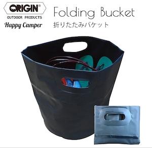 Origin Folding Backet オリジン ウェット バケツ