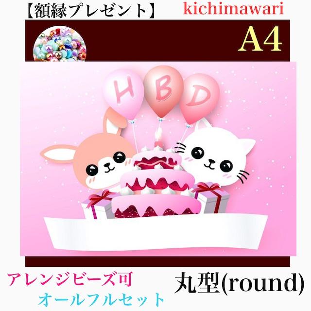 A4サイズ 丸ビーズ(round)【r10436】額縁プレゼント付き♡フルダイヤモンドアート