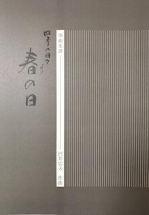 S24i90 春の日(箏2/沢井忠夫/楽譜)