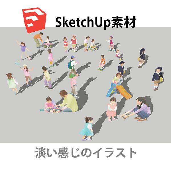 SketchUp素材子供イラスト-淡い 4aa_026 - 画像1