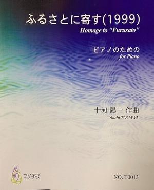 T0013 ふるさとに寄す(1999)(ピアノ/十河陽一/楽譜)