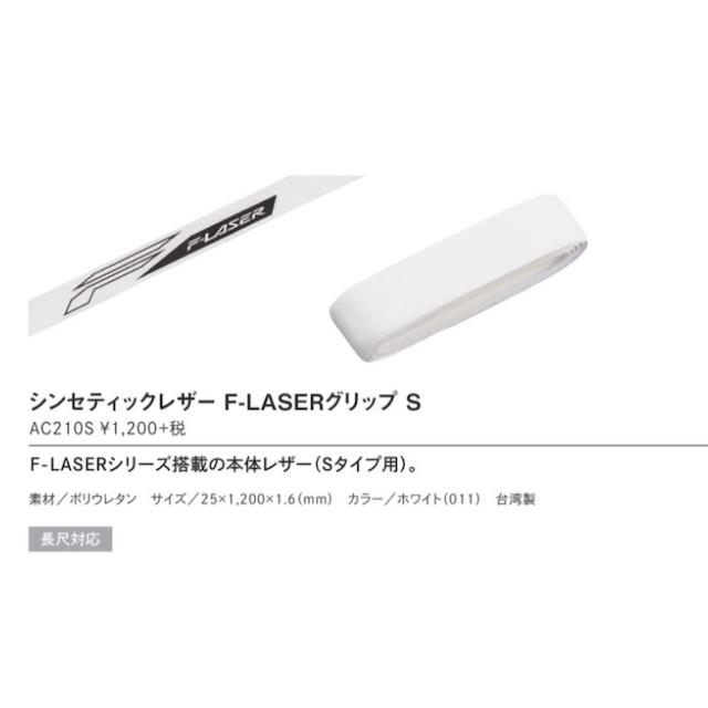 シンセティックレザー F-LASERグリップ S(AC210S)
