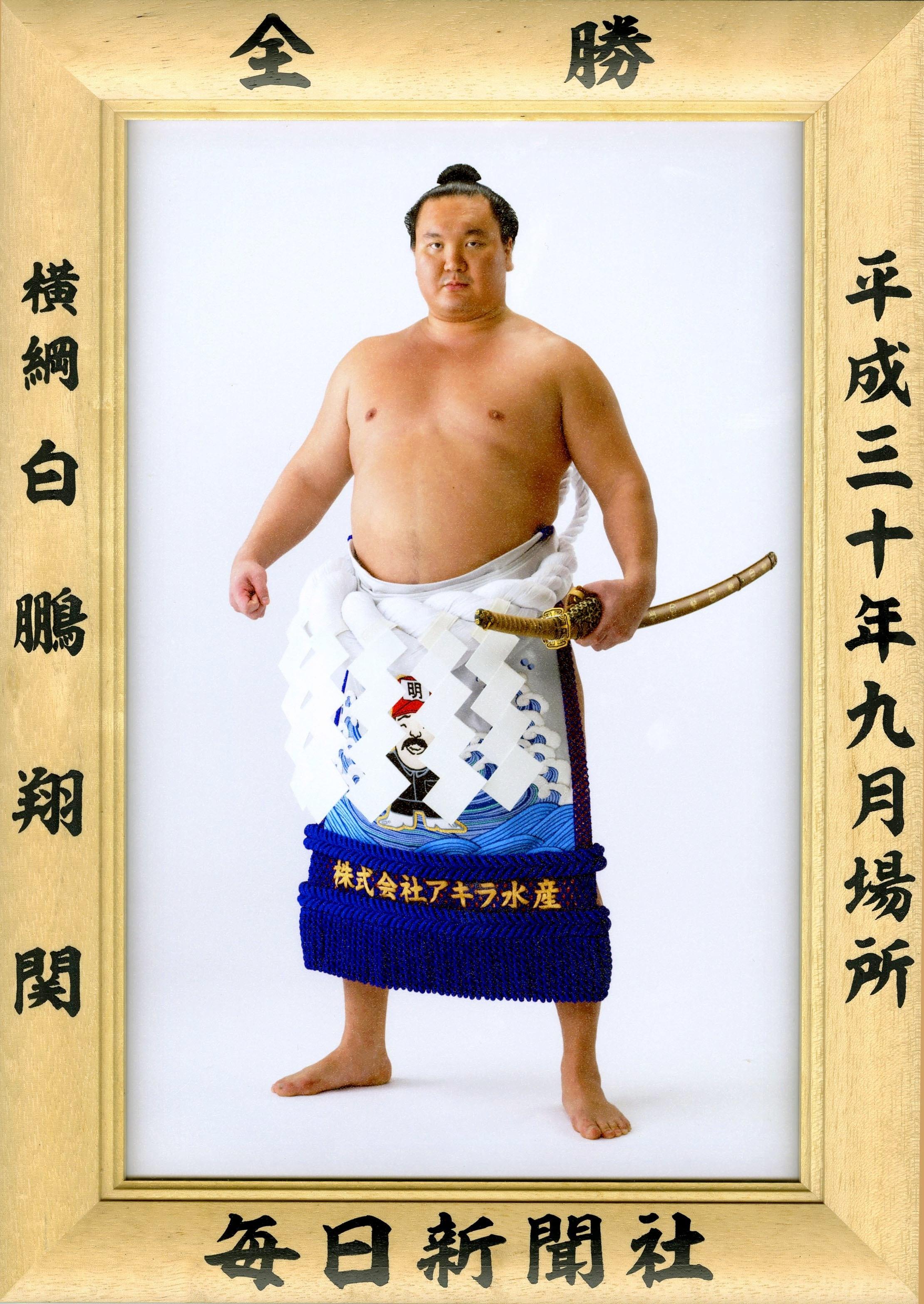 大相撲優勝額 平成30年9月場所・白鵬関