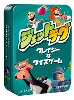 ジェットラグ 日本語版
