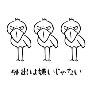 ミニサコッシュ★ハシビロコウ
