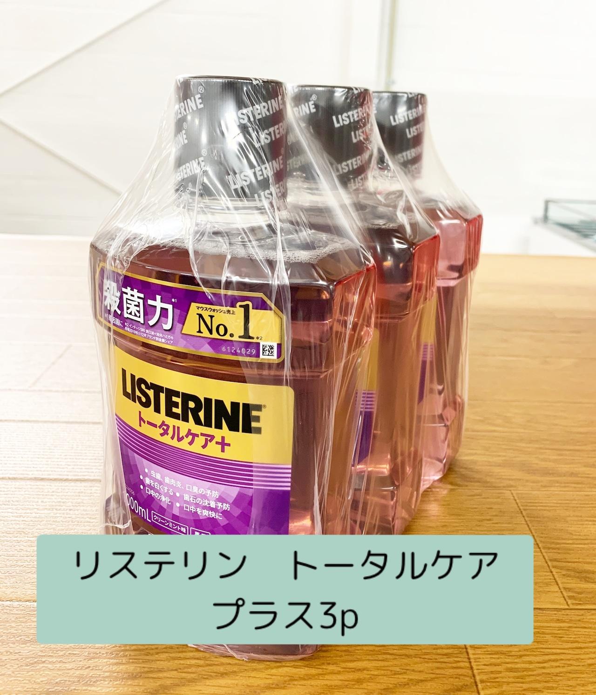 リステリン トータルケア プラス 3p