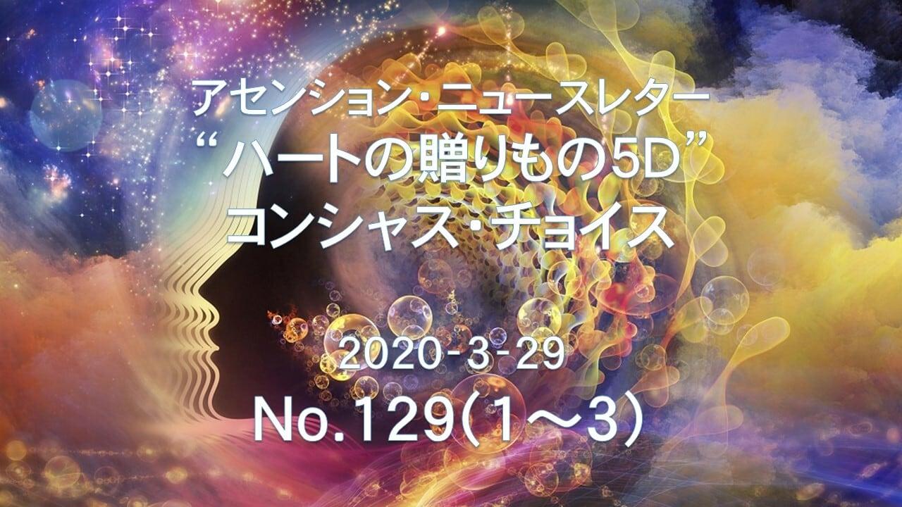 アセンションニュースレター・コンシャスチョイスNo.129(2020-3-29)