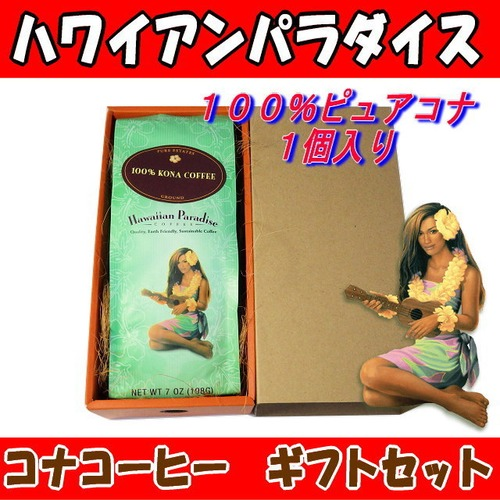 ハワイアンパラダイス 100%コナコーヒー1個入りギフトセット