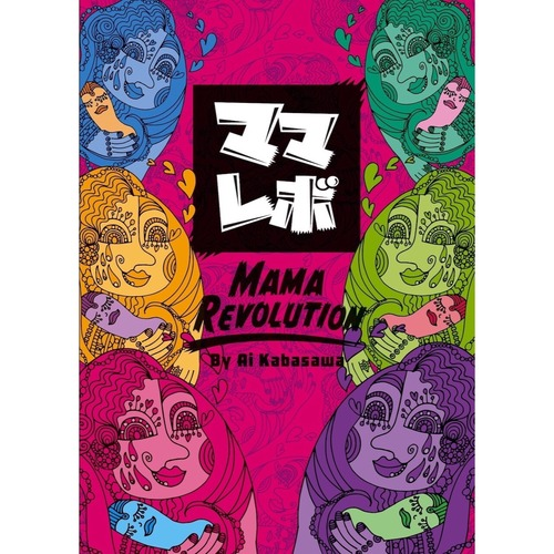 ママレボ 【DVD2枚組】