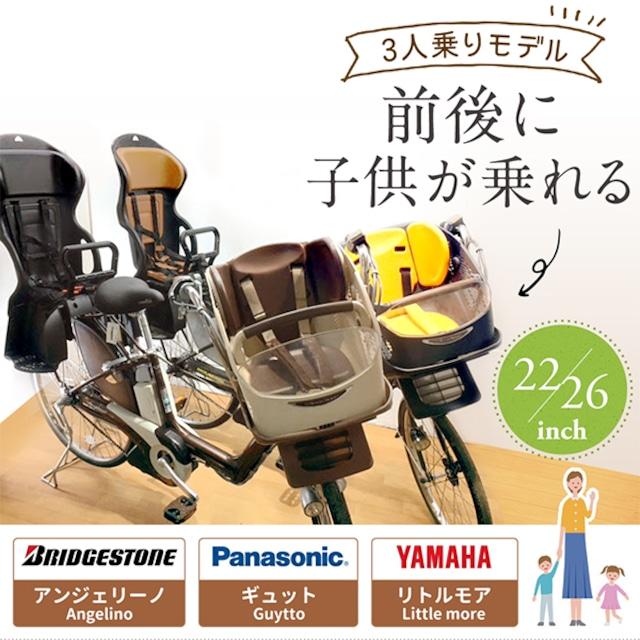 【訳あり】前子供乗せ付き 中古電動自転車 Panasonic YAMAHA BRIDGESTONE 22インチ 26インチ 3人乗り可能 イーチャリティ 整備済み車体