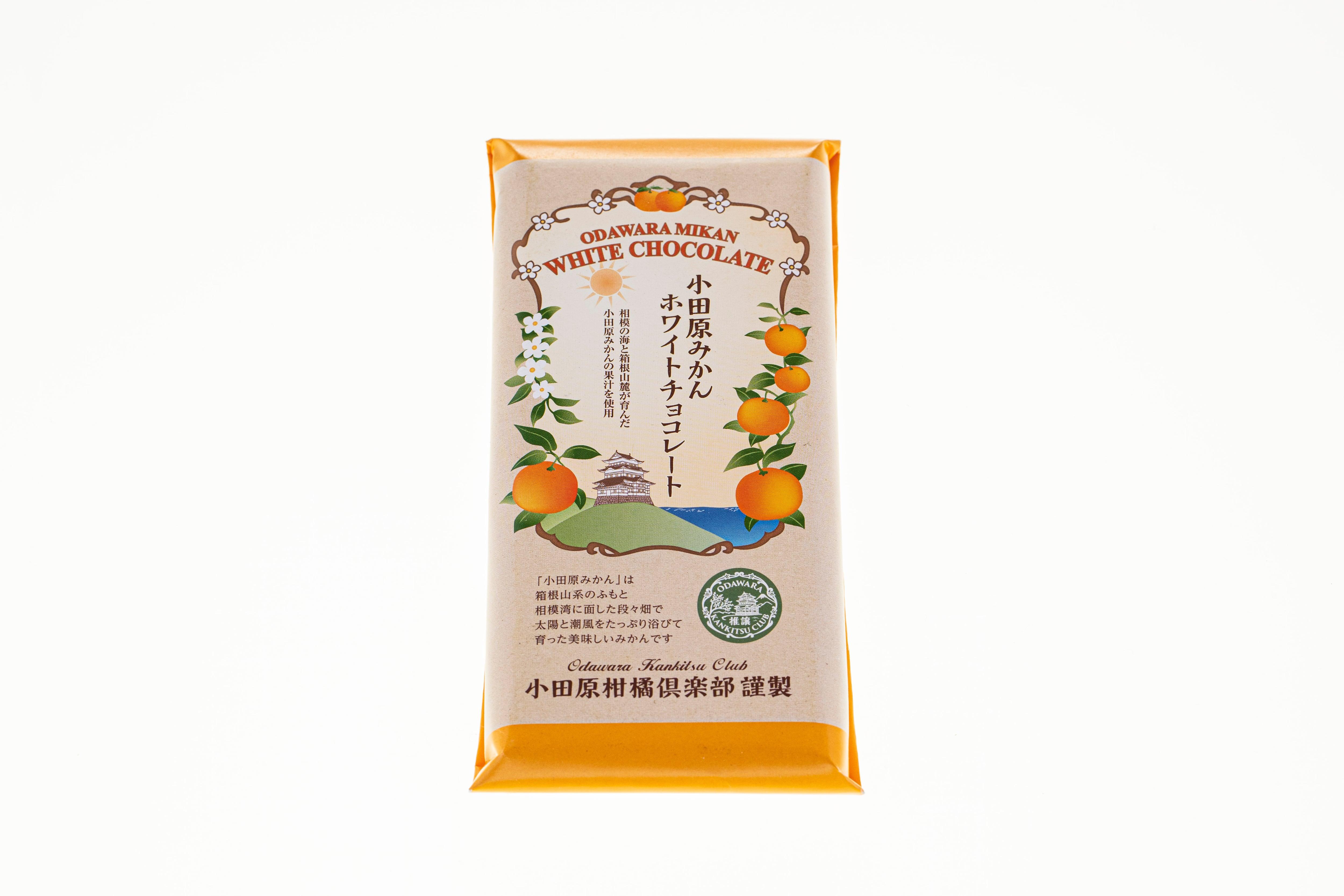 17 小田原みかん ホワイトチョコレート