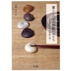 「暮らしの中の和紙のかたち」本