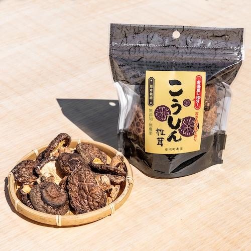 ★特許製法★低温乾燥原木干し椎茸(こうしん)40g