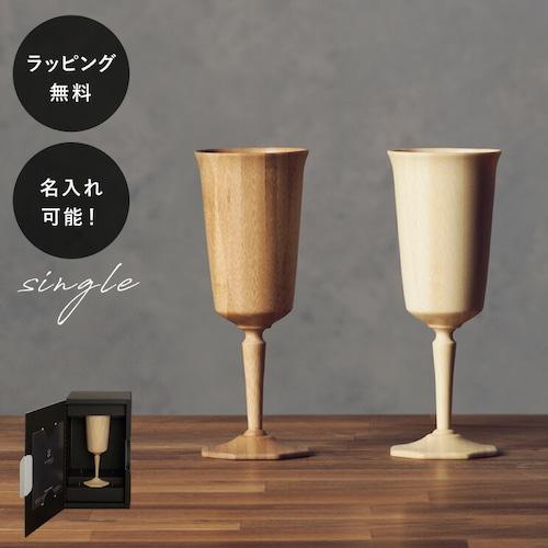 名入れ 木製グラス リヴェレット オクタス RIVERET <単品> rv-108