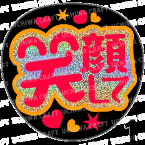 【ホログラム×蛍光2種シール】『笑顔して』コンサートやライブ、劇場公演に!手作り応援うちわでファンサをもらおう!!!