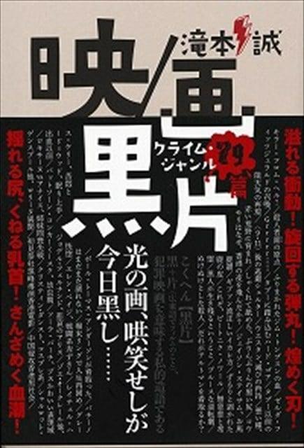 映/画、黒片 クライム・ジャンル81篇