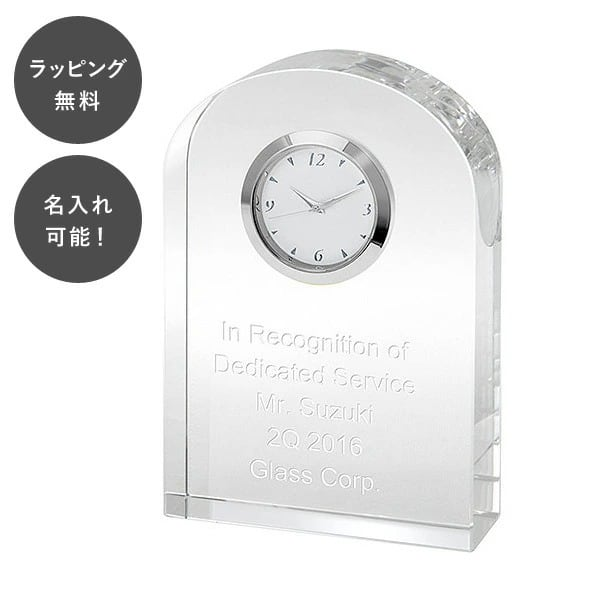 名入れ クリアブリッジ クロック 置き時計 透明 ガラス tu-0310