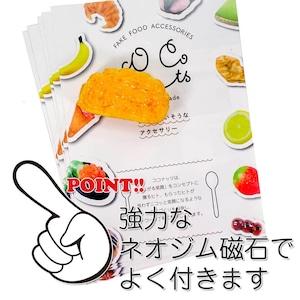 玉子焼き 食品サンプル マグネット