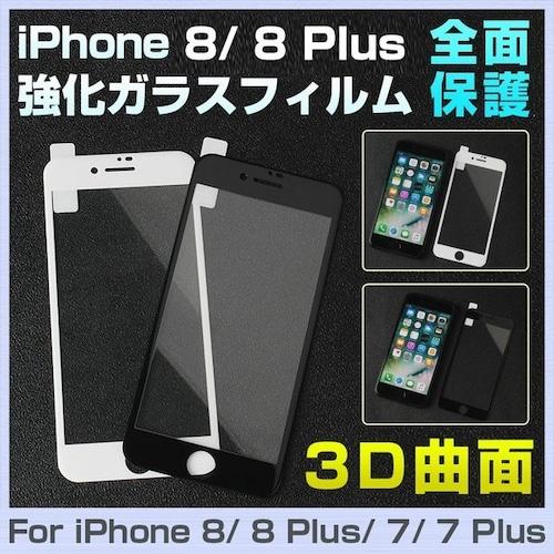 iPhone8 全面保護 強化ガラスフィルム iPhone8 Plus 液晶保護フィルム アイフォン8 プラス ガラスシート 3D アイフォン8 保護シール 曲面 キズ防止 気泡ゼロ