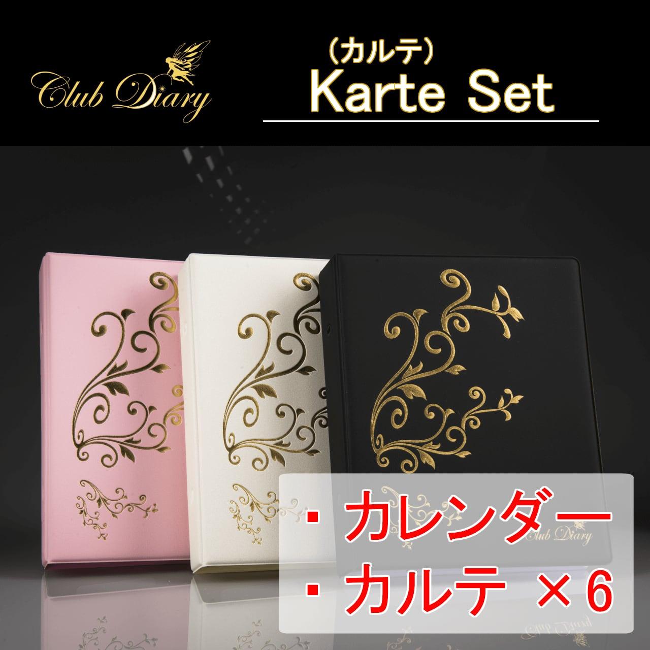 【カルテSET】Club Diary / キャバ嬢 ホステス手帳 クラブダイアリー