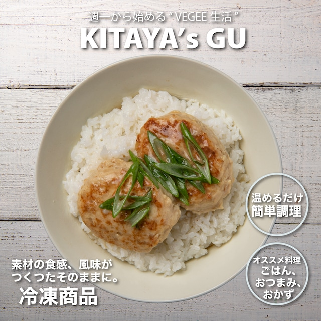 鶏肉と豆腐のふんわり和風ハンバーグ