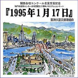 阪神淡路大震災鎮魂組曲 『1995年1月17日』