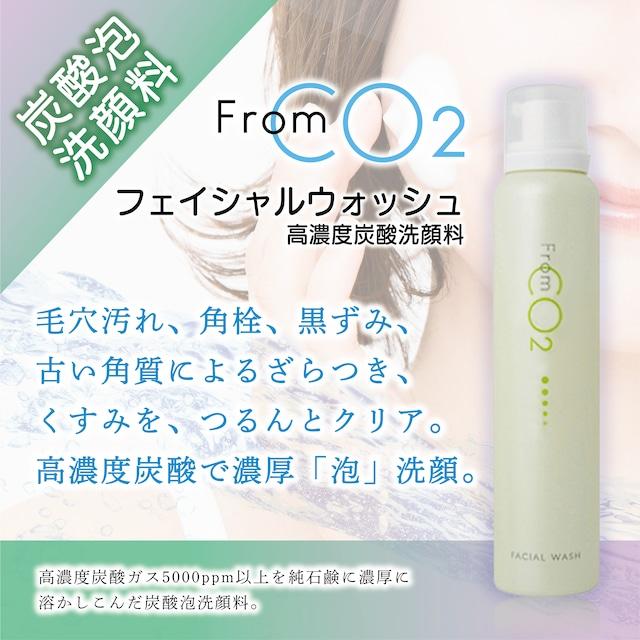 フロムCO2 フェイシャルウォッシュ 150g(炭酸泡洗顔料)