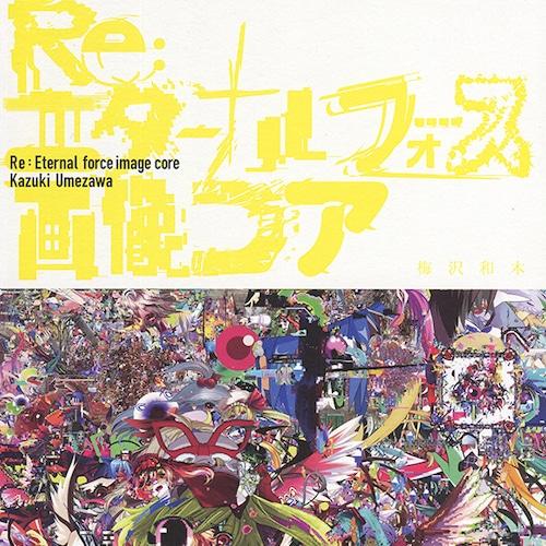 梅沢和木 / 作品集「Re:エターナルフォース画像コア」