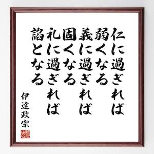 伊達政宗の名言書道色紙『仁に過ぎれば弱くなる、義に過ぎれば固くなる、礼に過ぎれば諂となる』額付き/受注後直筆(千言堂)Z0594