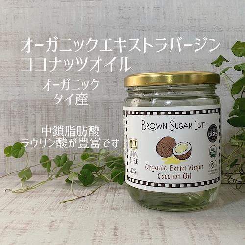 ブラウンシュガーファースト/オーガニック エキストラバージンココナッツオイル/中鎖脂肪酸