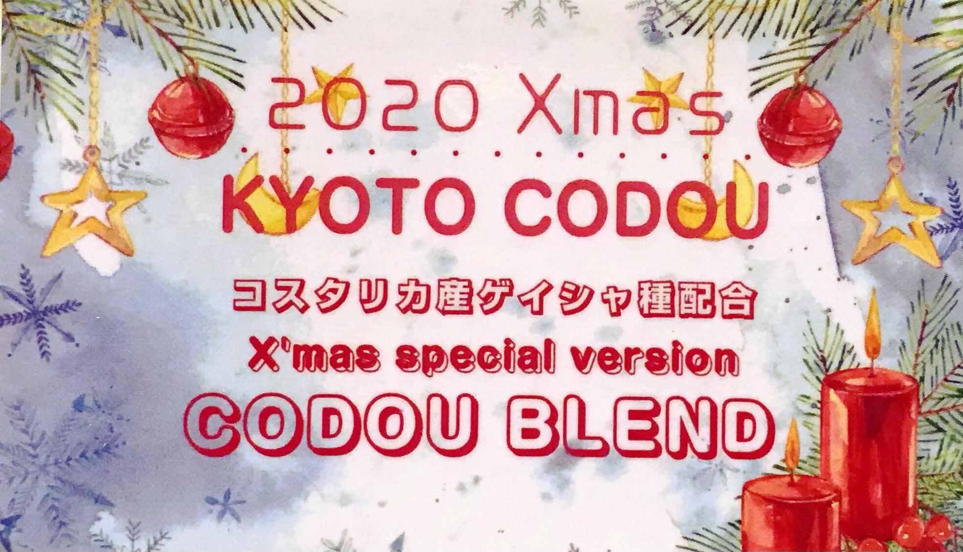 2020 クリスマス限定 CODOU BLEND 200g