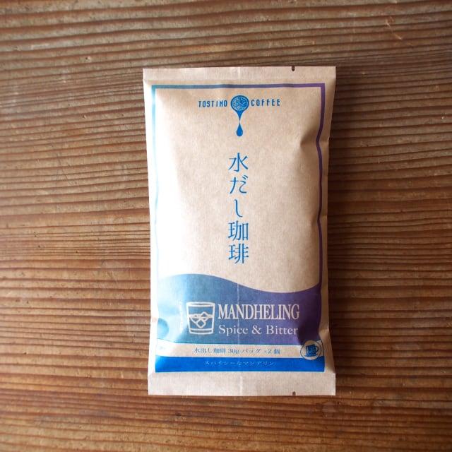 水出しコーヒー(spicy&bitter)