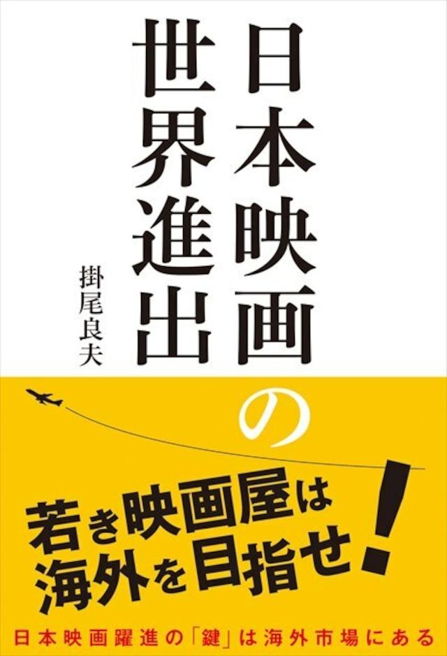 日本映画の世界進出