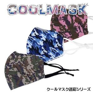 クールマスク(迷彩シリーズ)