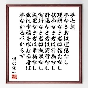 渋沢栄一の名言書道色紙『夢七訓、夢なき者は理想なし、理想なき者は信念なし、信念なき者は計画なし〜』額付き/受注後直筆(千言堂)Z0382