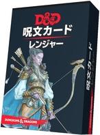 D&D第5版 呪文カード レンジャー