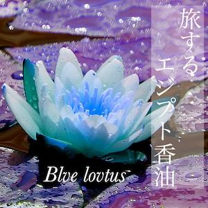 【旅するエジプト香油】in Blue lotus