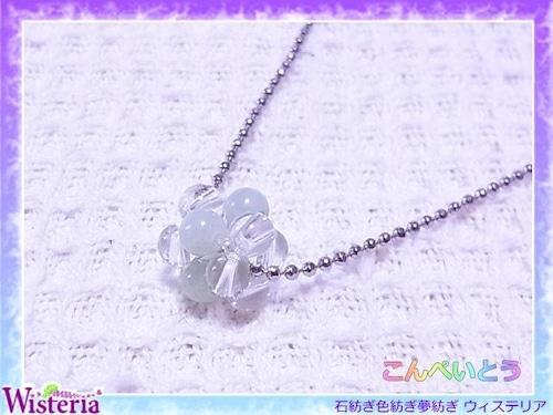 ジェダイト(本翡翠)×水晶 こんぺいとうペンダント