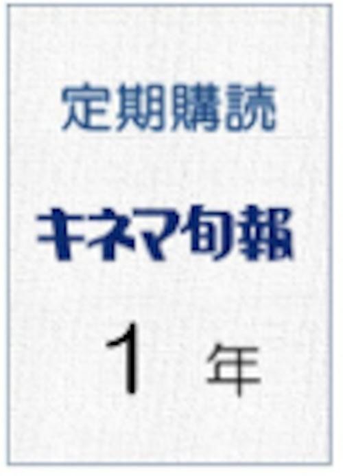 「キネマ旬報」定期購読  1年