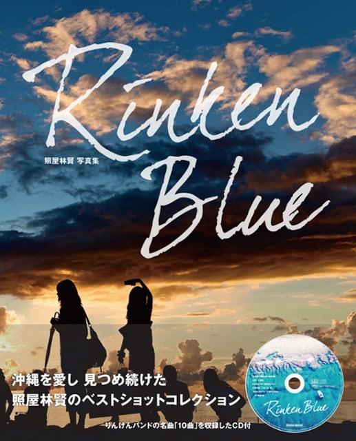 Rinken Blue 照屋林賢写真集+CD(りんけんバンド10曲)付き