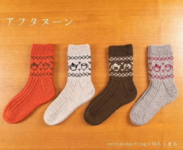 (糸のみ)アフタヌーン(ソックス) 編み物キット byコリドーニッティング