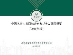 中国水素産業団地分布及びその計画概要