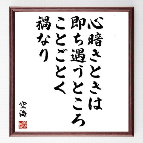 空海の名言書道色紙『心暗きときは、即ち遇うところことごとく禍なり』額付き/受注後直筆(千言堂)Z5758