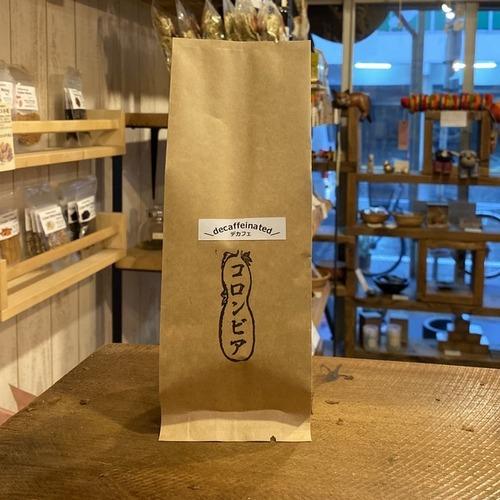 デカフェ:カフェインを97%カット!コロンビア(100g)