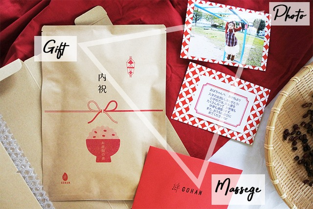 【絆GOHAN フォト&メッセージギフト】入学 入園 お返し プレゼント 内祝い  送料込