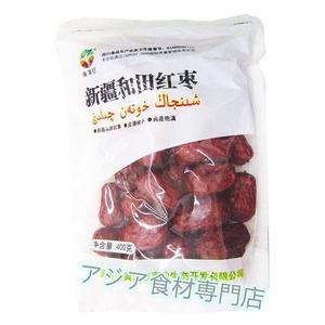 【常温便】新疆和田红枣(乾燥ナツメ)