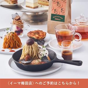 【予約販売】イーマ梅田店のチケット販売はこちら!「お土産つき / 秋の美味しさがギュッとつまったデザートコースプラン」